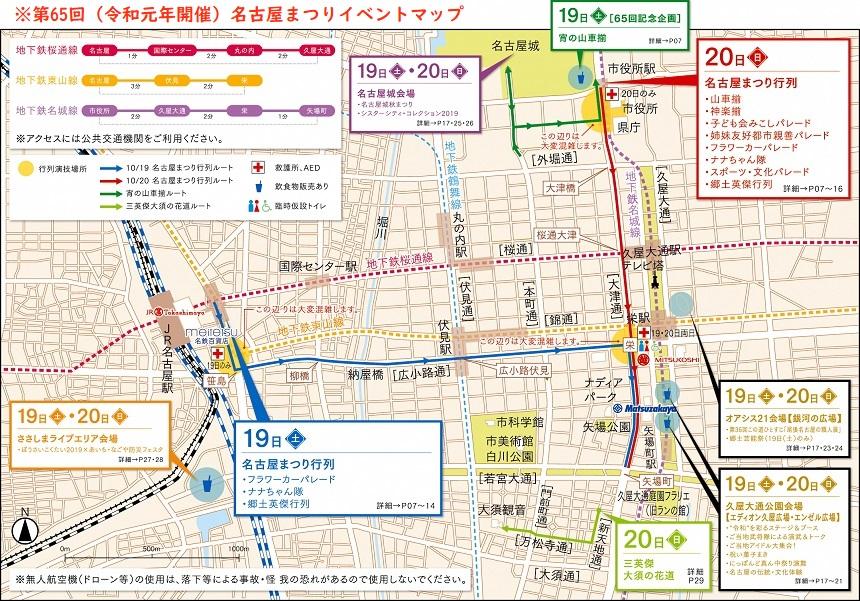 イベントマップ(第65回)